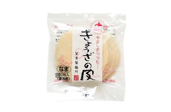 【北海道産小麦100%】ぎょうざの皮