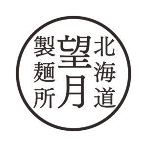 望月製麺所