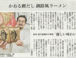 【記事】210303道新(鰹だしかおる中華蕎麦)