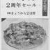 20210924室蘭民報(鉄平コラボピザ)