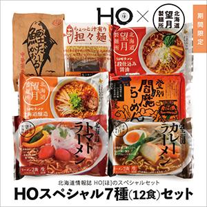 北海道情報誌[HO]×望月製麺所のスペシャルらーめんセット