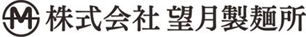 株式会社 望月製麺所